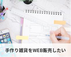 手作り雑貨をWEB販売したい