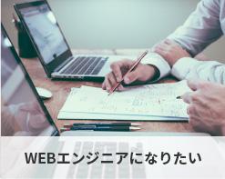 WEBエンジニアになりたい