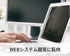 WEBシステム開発に転向