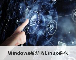 Windows系からLinux系へ