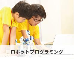 ロボットプラグラミング